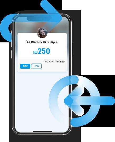 מסך בקשת תשלום באפליקציה
