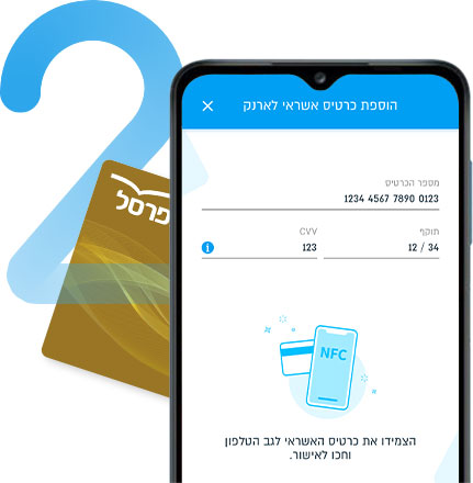 שלב 2 - מצמידים כרטיס לגב הטלפון או מזינים פרטים ידנית