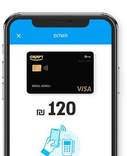 לשלם בחנויות עם כרטיס אשראי מפתח דיסקונט