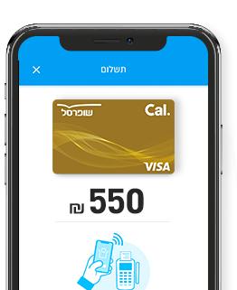 לשלם בחנויות עם כרטיס אשראי מועדון שופרסל