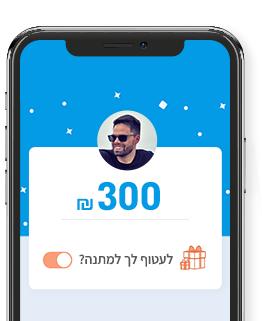 לשלוח מתנה לחברים עם PayBox